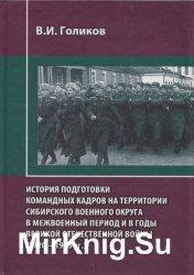 История подготовки командных кадров на территории Сибирского военного округа в межвоенный период и в годы Великой Отечественной войны (1920 - 1945 гг)