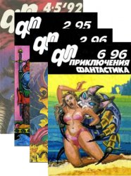 Архив журнала «Приключения, фантастика» за 1991-2001 гг. (40 номеров)