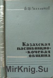 Казахская пастбищно-кочевая община