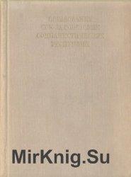 Образование Союза Советских Социалистических Республик: Сборник документов