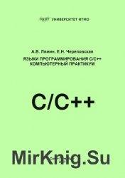 Языки программирования C/C++. Компьютерный практикум