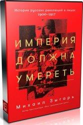 Империя должна умереть: История русских революций в лицах. 1900-1917 (Аудиокнига)