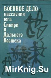 Военное дело населения юга Сибири и Дальнего Востока