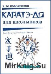 Каратэ-до для школьников (2 книги)