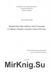 Bezpowrotne straty osobowe Armii Czerwonej w walkach o Poznan w styczniu i lutym 1945 roku