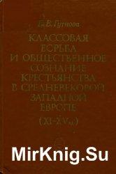 Классовая борьба и общественное сознание крестьянства в средневековой Западной Европе (XI – XV вв.)