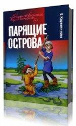 Парящие острова  (Аудиокнига) читает  Ненарокомова Татьяна