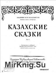 Казахские сказки тт. 1-3