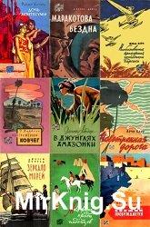 Путешествия. Приключения. Фантастика (250 книг)