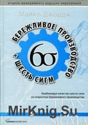 Бережливое производство + 6 сигм. Комбинируя качество шести сигм со скоростью бережливого производства