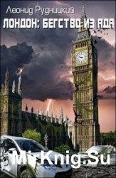 Лондон. Бегство из ада