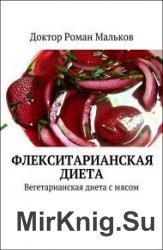 Флекситарианская диета. Вегетарианская диета с мясом