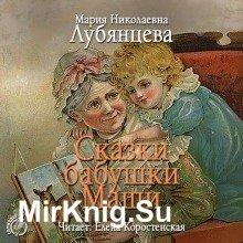 Сказки бабушки Маши (Аудиокнига)