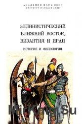 Эллинистический Ближний Восток, Византия и Иран. История и филология