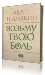 Возьму твою боль  (Аудиокнига) читает  Заборовский Юрий