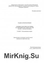 Хлебные запасные магазины на Европейском Севере России в XVIII - начале XX века
