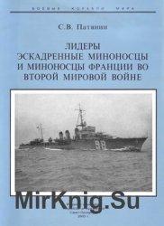 Лидеры эскадренные миноносцы и миноносцы Франции во второй Мировой войне (Боевые корабли мира)