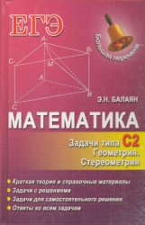 Математика. ЕГЭ. Задачи типа С2: Геометрия. Стереометрия
