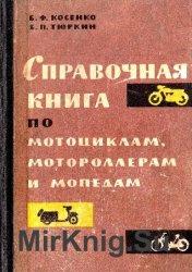 Справочная книга по мотоциклам, мотороллерам и мопедам