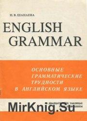 English Grammar: Основные грамматические трудности в английском языке (в 23 таблицах с их описанием)