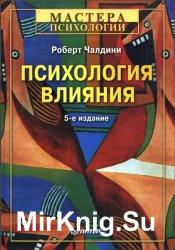 Психология влияния (2012)