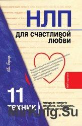 НЛП для счастливой любви