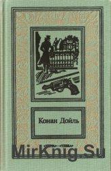 Артур Конан Дойль. Сочинения в 3 томах. Том 1. Этюд в багровых тонах. Знак четырех. Приключения Шерлока Холмса