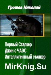 Грошев Николай. Сборник (3 книги)