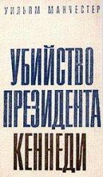 Убийство президента Кеннеди (1969)