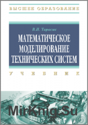 Математическое моделирование технических систем (2013)