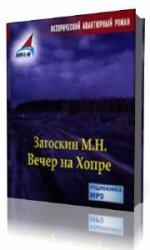 Вечер на Хопре  (Аудиокнига) читает  Олег Фёдоров