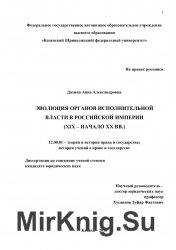 Эволюция органов исполнительной власти в Российской империи (XIX - начало XX вв.)