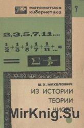 Из истории теории чисел
