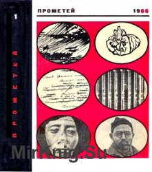Прометей. Историко-биографический альманах. Том 1