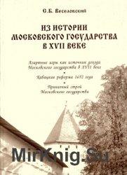 Из истории Московского государства в XVII веке