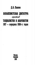 Большевистская диктатура против социалистов и анархистов 1917 - середина 1950-х годов