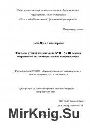 Факторы русской колонизации XVII - XVIII веков в современной англо-американской историографии