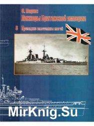 Линкоры Британской империи. Последние властелины морей