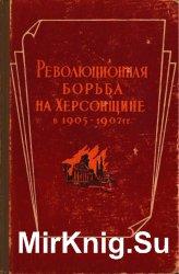 Революционная борьба на Херсонщине в 1905-1907 гг. Сборник документов и материалов