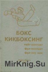 Школа бокса и кикбоксинга клуба Боец. Книга 1
