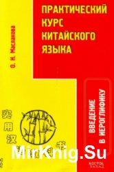 Практический курс китайского языка. Введение в иероглифику