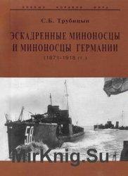 Эскадренные миноносцы и миноносцы Германии (1871-1918) (Боевые корабли мира)