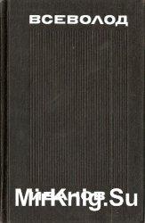 Всеволод Иванов. Собрание сочинений в 8 томах. Том 5. Романы, повести, рассказы 1935-1956