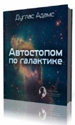 Автостопом по галактике  (Аудиокнига) читает  Оргин Дмитрий