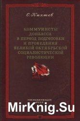 Коммунисты Донбасса в период подготовки и проведения Великой Октябрьской социалистической революции