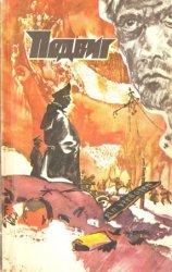 Подвиг № 2 1981