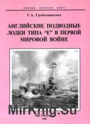 Английские подводные лодки типа