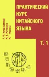 Практический курс китайского языка. 2 тома
