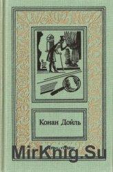 Артур Конан Дойль. Сочинения в 3 томах. Том 2. Записки о Шерлоке Холмсе. Возвращение Шерлока Холмса