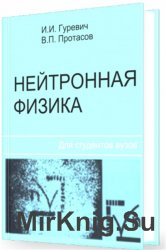 Нейтронная физика (1997)
